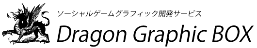 ソーシャルゲームグラフィック開発サービス DragonGraphic BOX